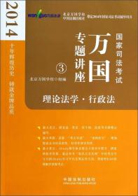 2014国家司法考试万国专题讲座3:理论法学·行政法