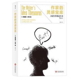 作家的灵感宝库:小说写作创意全书