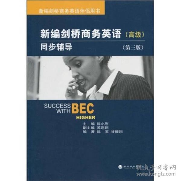 新编剑桥商务英语同步辅导:Success with BEC Higher