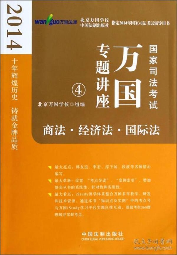 商法经济法国际法专题讲座4