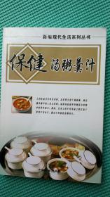 保健汤粥羮汁