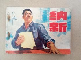 文革连环画:纳新(人民美术出版社,1976年一版一印)