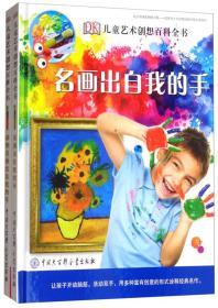 DK儿童艺术创想百科全书(套装全2册)