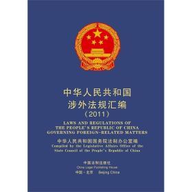 正版yj-9787509351901-中华人民共和国涉外法规汇编