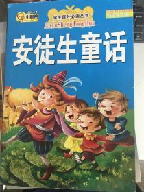 安徒生童话(彩绘注音版)学生课外必读丛书