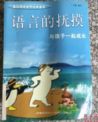 语言的抚摸 与孩子一起成长 春之卷 卫媛 中国民族摄影艺术出版社 9787800696282