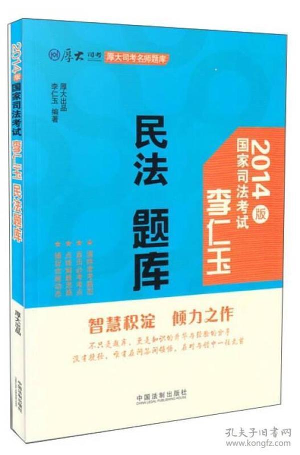 厚大司考名师题库:民法 题库(2014版 国家司法考试)