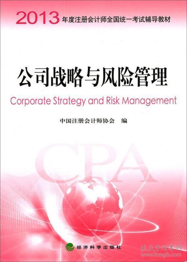 2013年度注册会计师全国统一考试辅导教材:公司战略与风险管理