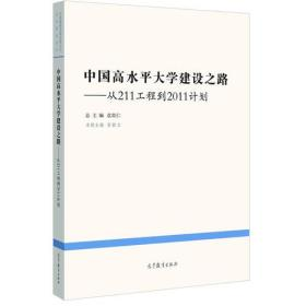 中国高水平大学建设之路