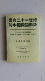 面向二十一世纪的中国周边形势