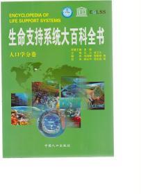 送书签lt-9787510104190-生命支持系统大百科全书[ 人口学分卷]