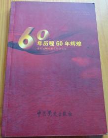 六十年历程六十年辉煌---纪念运城解放60周年