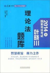 (2014版)国家司法考试:叶晓川理论法题库