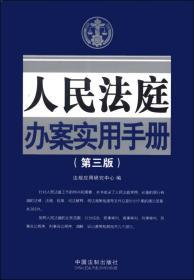 人民法庭办案实用手册(第三版)