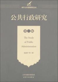 公共行政研究:第2版