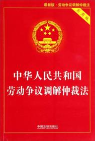 【二手包邮】中华人民共和国劳动争议调解仲裁法-36-最新版-实用