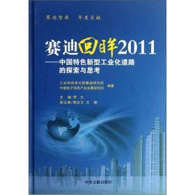 赛迪回眸2011:中国特色新型工业化道路的探索与思考