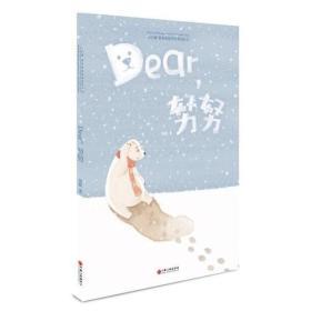 正版新书】Dear, 努努