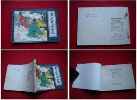 《镜花缘》第二册,福建1980.9一版一印172万册,9383号,连环画