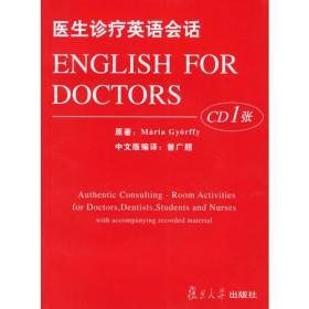 医生诊疗英语会话 带光盘