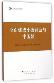 四干教材-全面建成小康社会与中国梦
