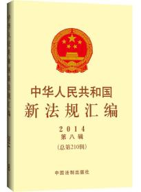 中华人民共和国新法规汇编:2014第八辑(总第210辑)