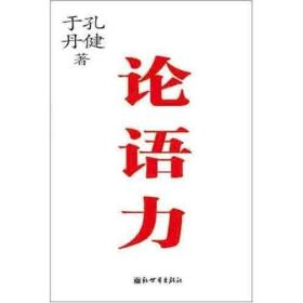 正版二手【包邮】论语力于丹//孔健内蒙古文艺出版社9787802286757有笔记