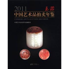 2011中国艺术品拍卖年鉴·玉器