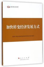 加快转变经济发展方式 全国干部培训教材编审指导委员会组织编写 9787010140230