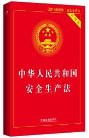 中华人民共和国安全生产法-2014最新版.安全生产法-实用版