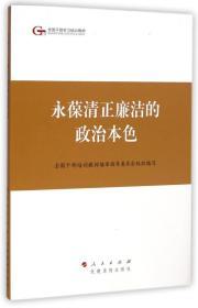 第四批全國干部學習培訓教材:永葆清正廉潔的政治本色