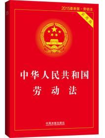 中华人民共和国劳动法(实用版 2015最新版)