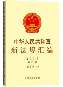 中华人民共和国新法规汇编:2014第九辑(总第211辑)