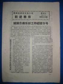 50年代旧报纸 跃进简报 1958年7月12日