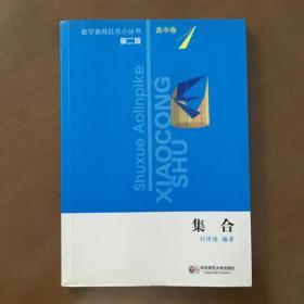 数学奥林匹克小丛书(第二版)高中卷1  集合