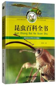 (四色)昆虫百科全书