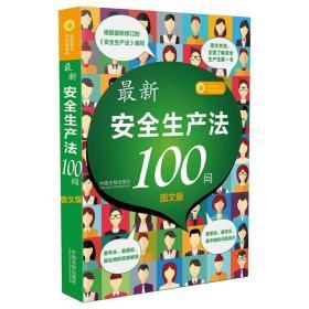 最新安全生产法100问:图文版