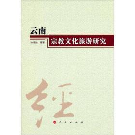 云南宗教文化旅游研究