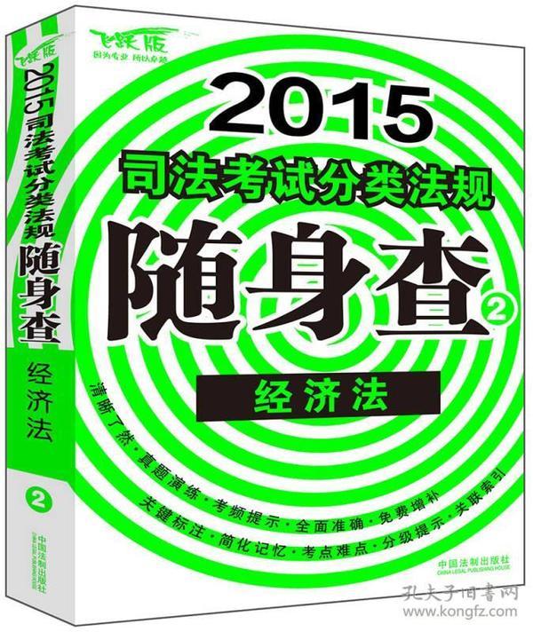 2015司法考试分类法规随身查经济法