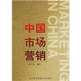 中国市场营销
