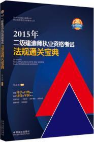 2015年全国二级建造师执业资格考试法规辅导丛书:2015年二级建造师执业资格考试法规通关宝典