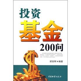 投资基金200问