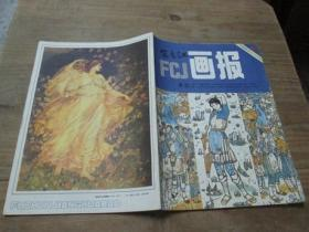 富春江画报《1983年第5期》