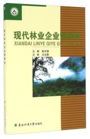 送书签zi-9787567408135-现代林业企业管理学