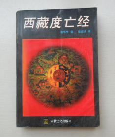 西藏度亡经