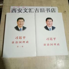 习近平谈治国理政(一、二)两册