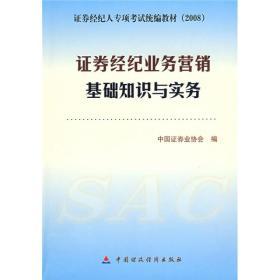 证券经纪人专项考试统编教材:证券经纪业务营销基础知识与实务