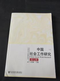 中国社会工作研究(第7辑)