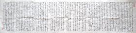 江苏书法名家  管峻 小楷四尺对开横幅 节录老子《道德经》 手写书法字画收藏