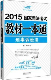 2015国家司法考试教材一本通 6 刑事诉讼法